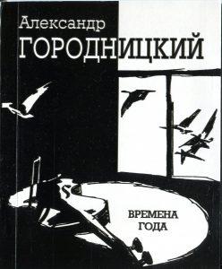 """""""Времена года"""""""