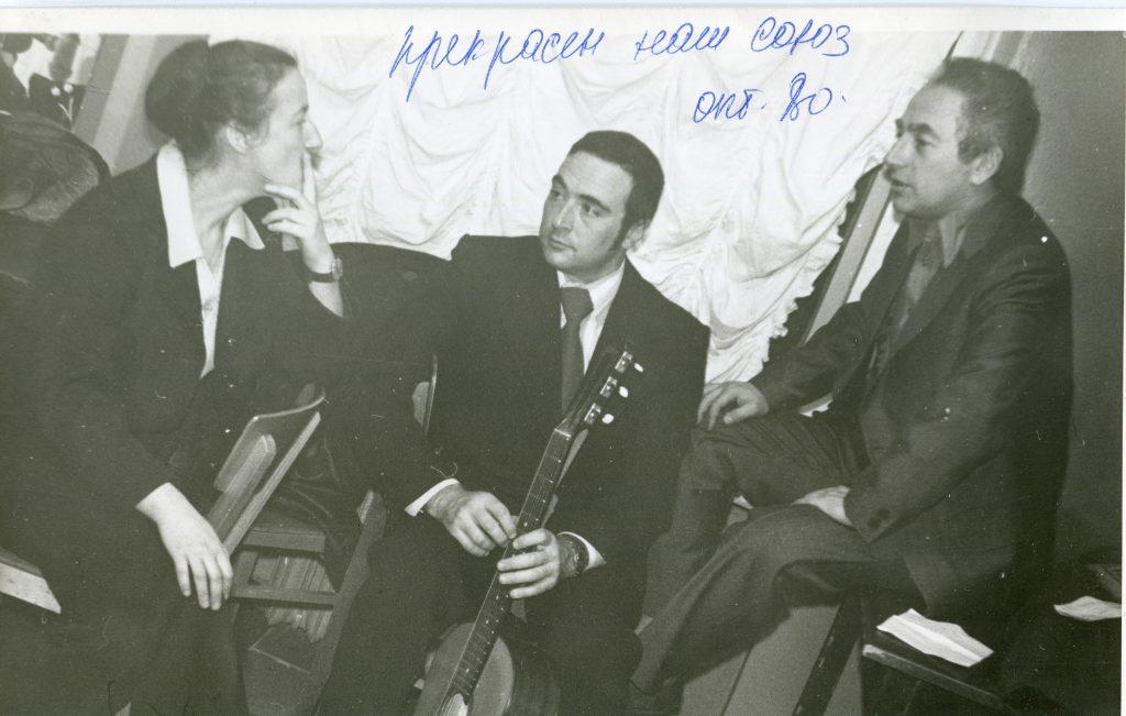 Анна Яшунская, Михаил Кане, Александр Городницкий, октябрь 1980 года