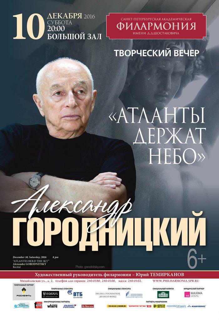 10-12-16_gorodnizkiy