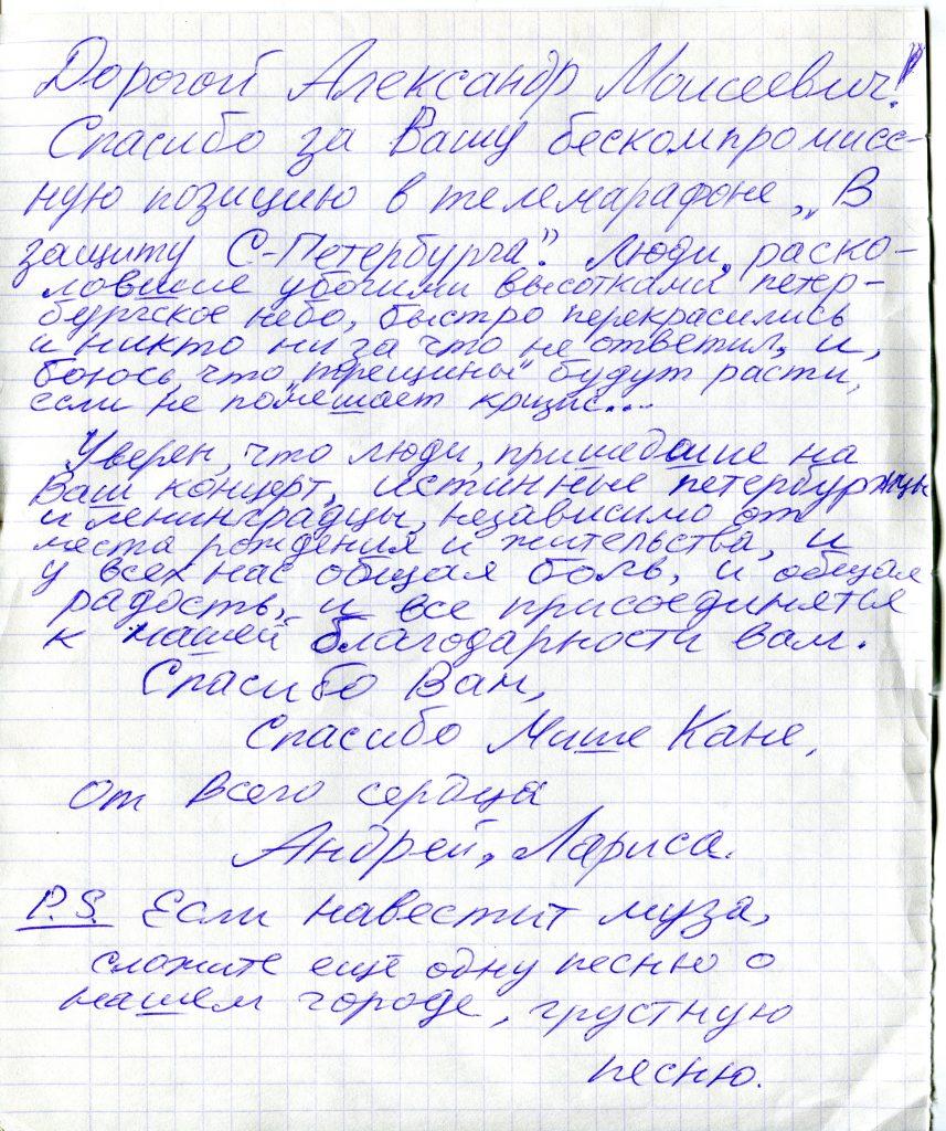 Записки, полученные на концерте в Театре Эстрады, Санкт-Петербург 25.10.2008