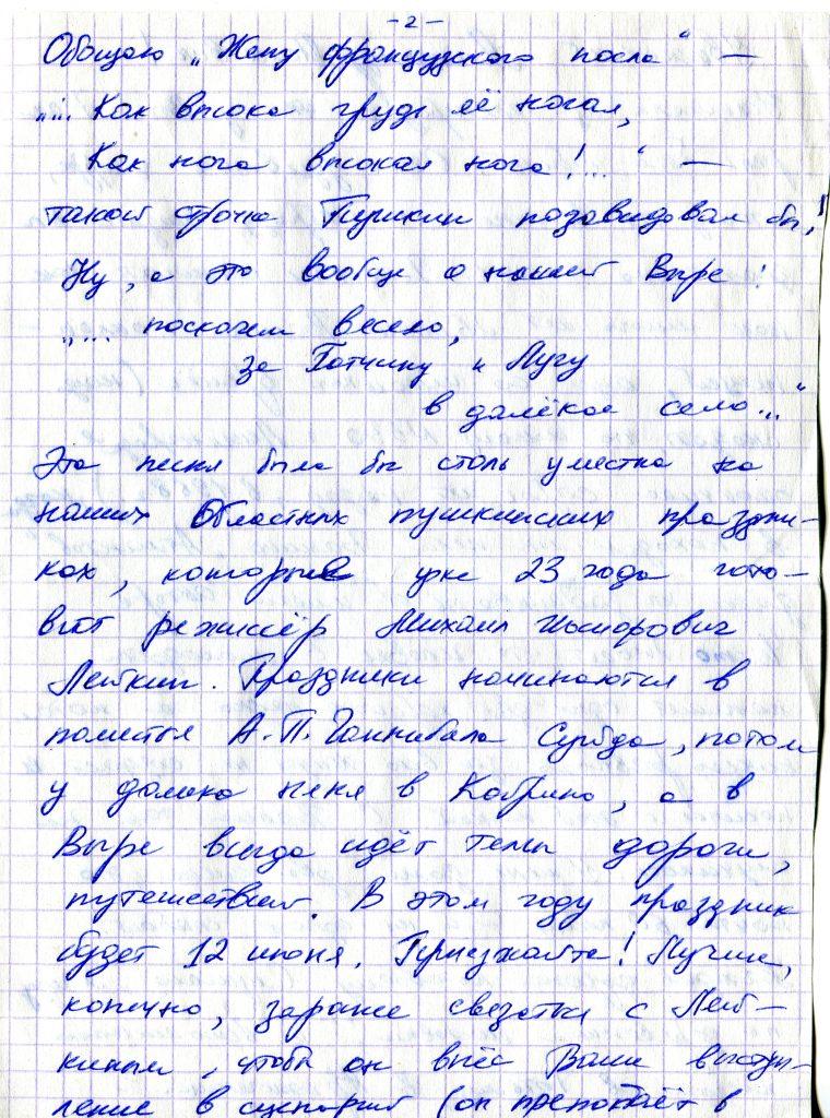 Записки, полученные на концерте в Театре Эстрады, Санкт-Петербург 16.05.2008