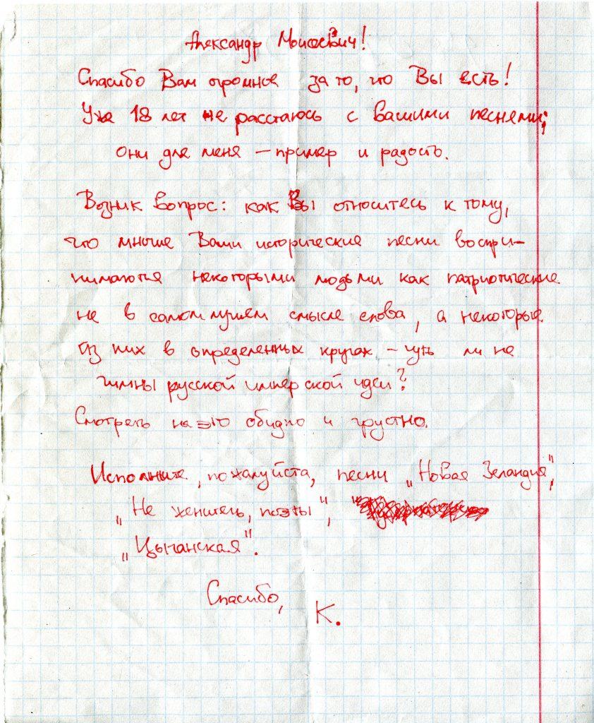Записки, полученные на концерте в Театре Эстрады, Санкт-Петербург 24.04.2008