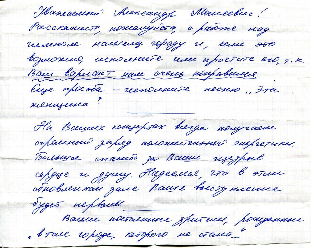 """Записки, полученные на концерте в ДК им. Газа, клуб """"Восток"""", Санкт-Петербург 02.07.2005"""