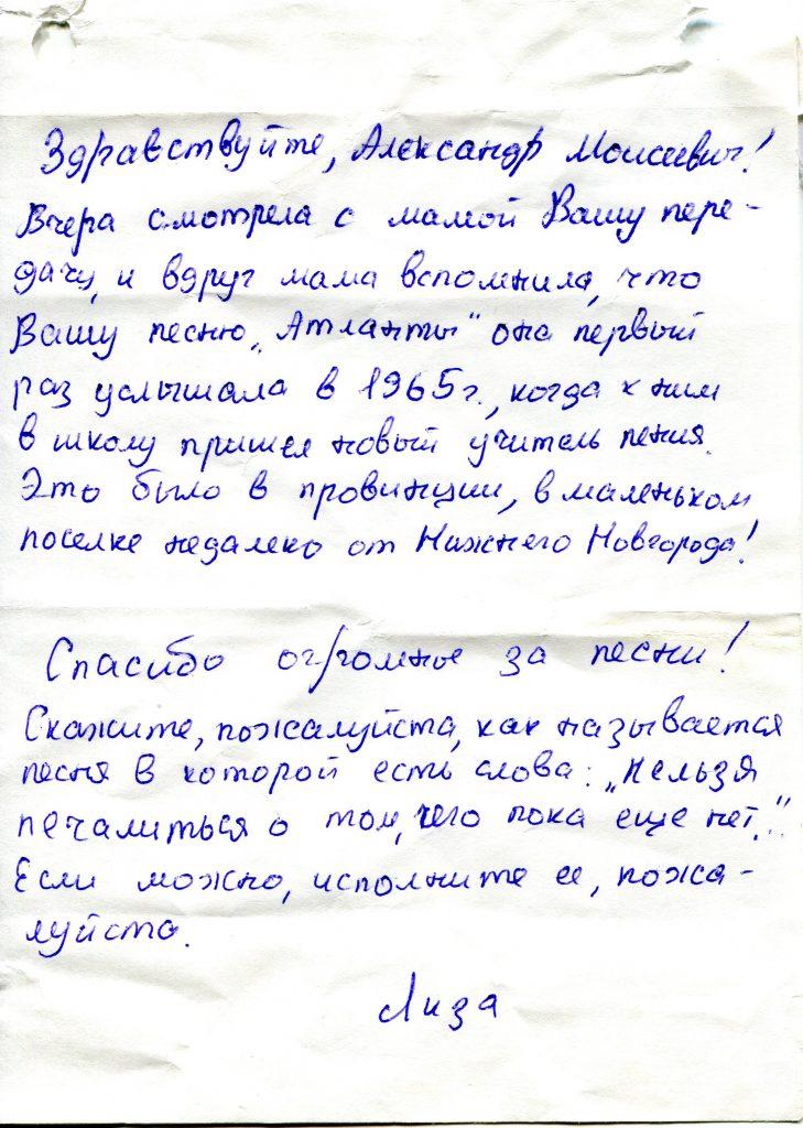 Записки, полученные на концерте в Театре Эстрады, Санкт-Петербург 14.12.2008