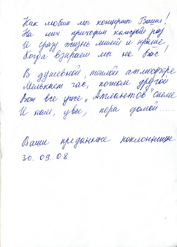 Записки, полученные на концерте в КЗФ, Санкт-Петербург 30.09.2008