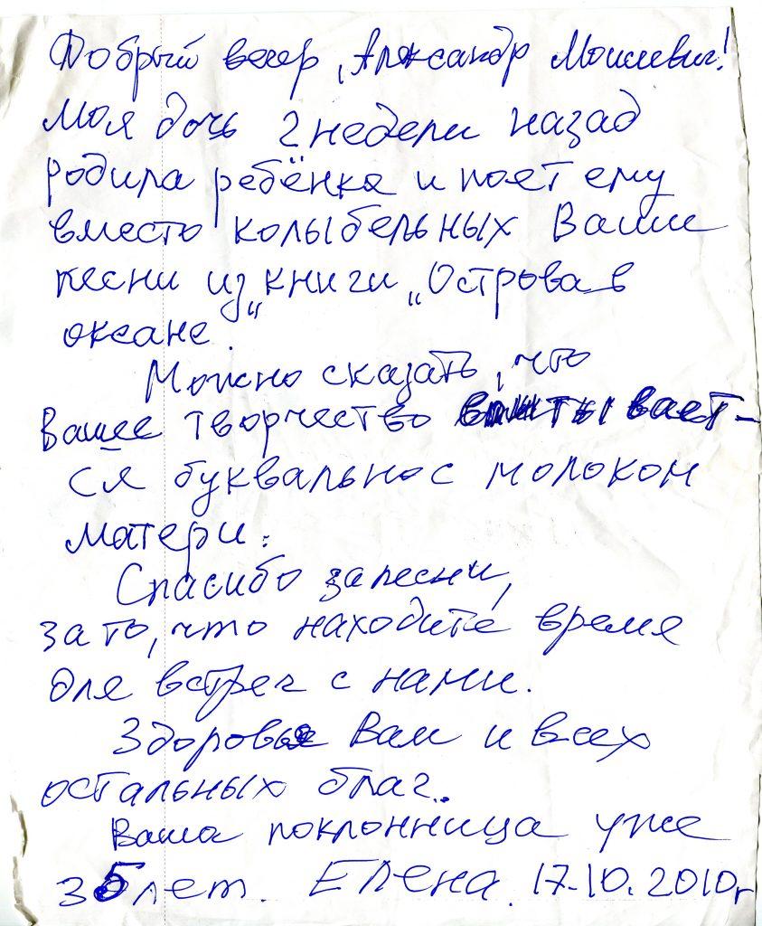Записки, полученные на концерте в КЗФ, Санкт-Петербург 17.10.2010