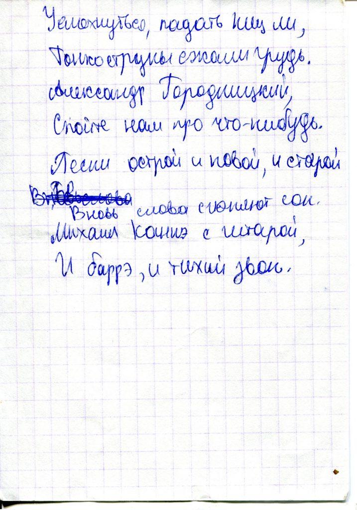 Записки, полученные на концерте в КЗФ, Санкт-Петербург 04.12.2004