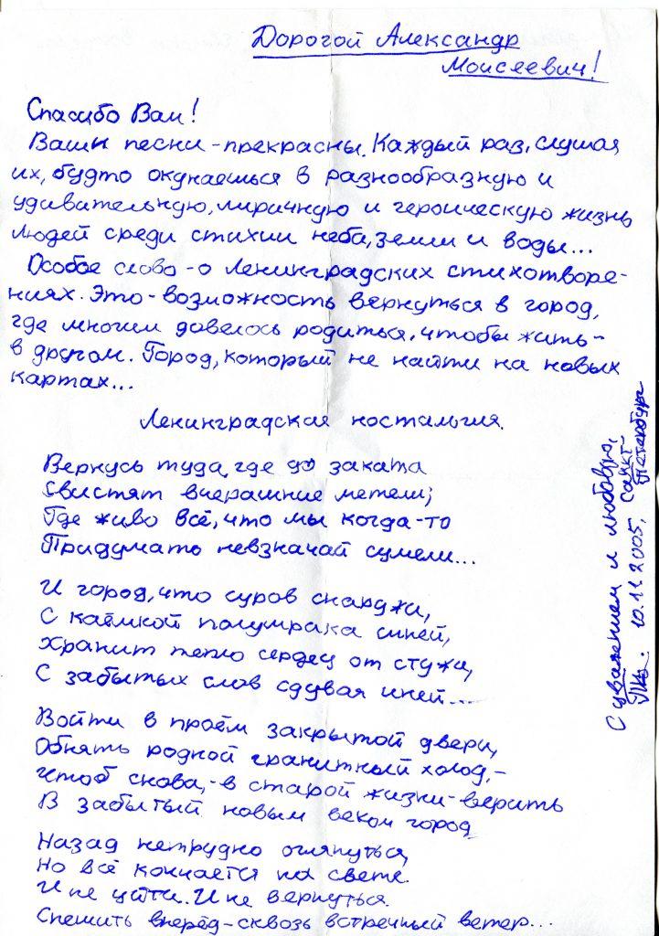 Записки, полученные на концерте в Театре Эстрады, Санкт-Петербург 10.11.2005
