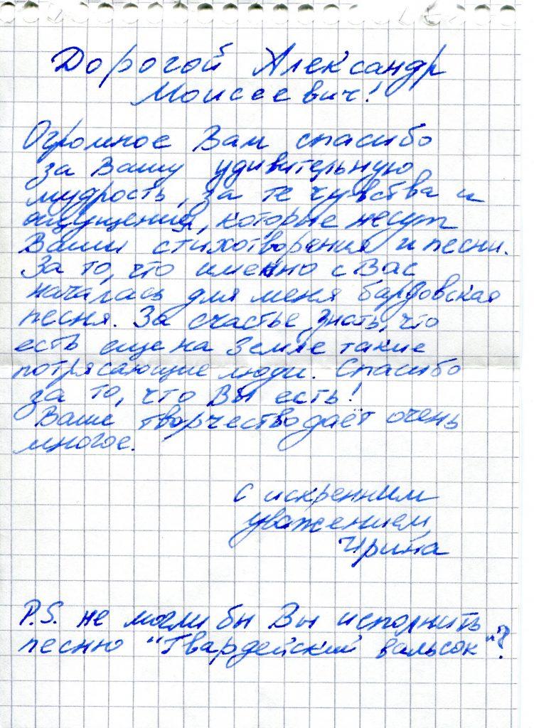 Записки, полученные на концерте в Театре Эстрады, Санкт-Петербург 31.01.2009