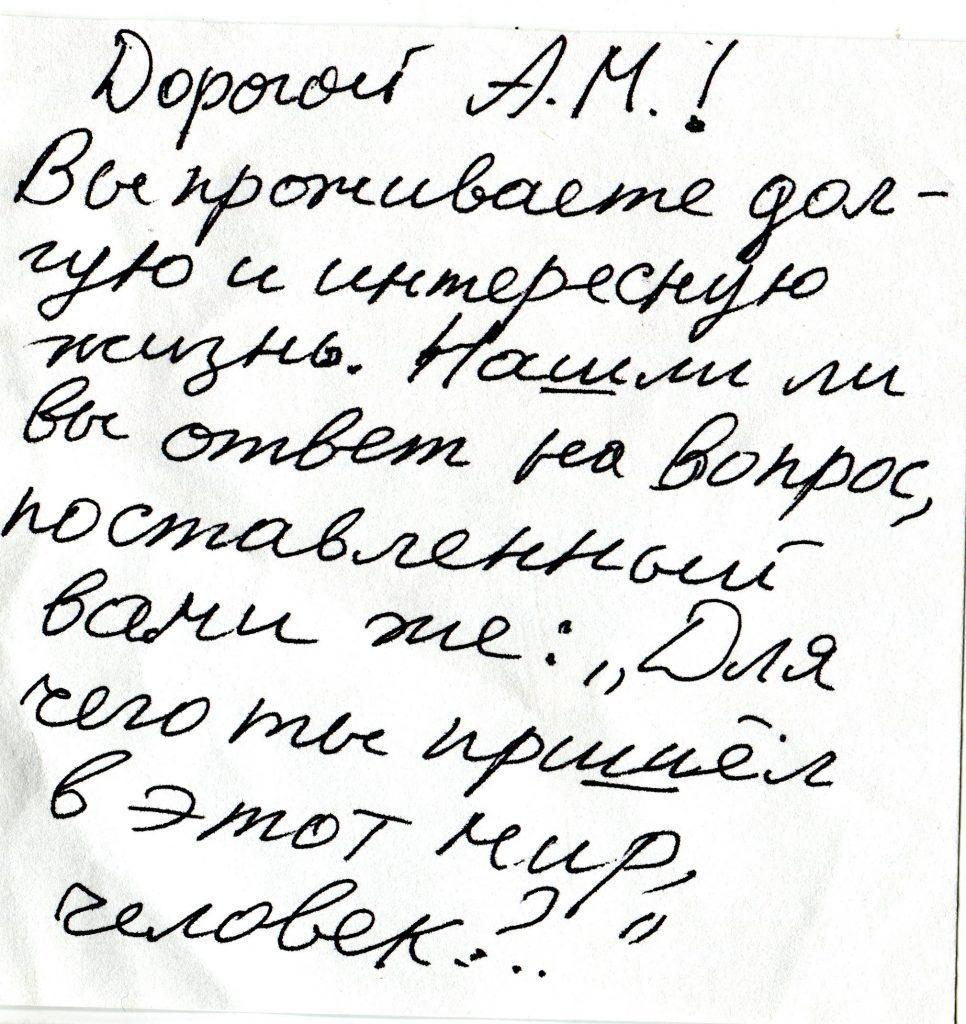 Записки, полученные на концерте в Театре Эстрады, Санкт-Петербург 15.11.2008