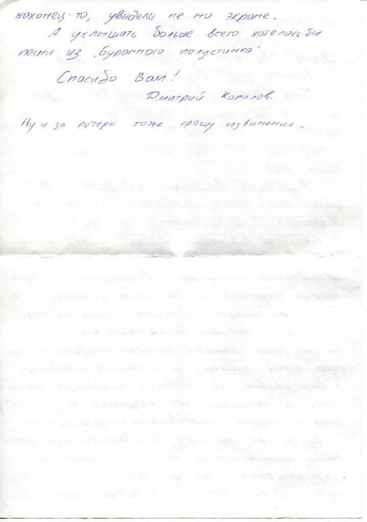 Записки, полученные на концерте в большом зале Филармонии, Санкт-Петербург 05.12.2015