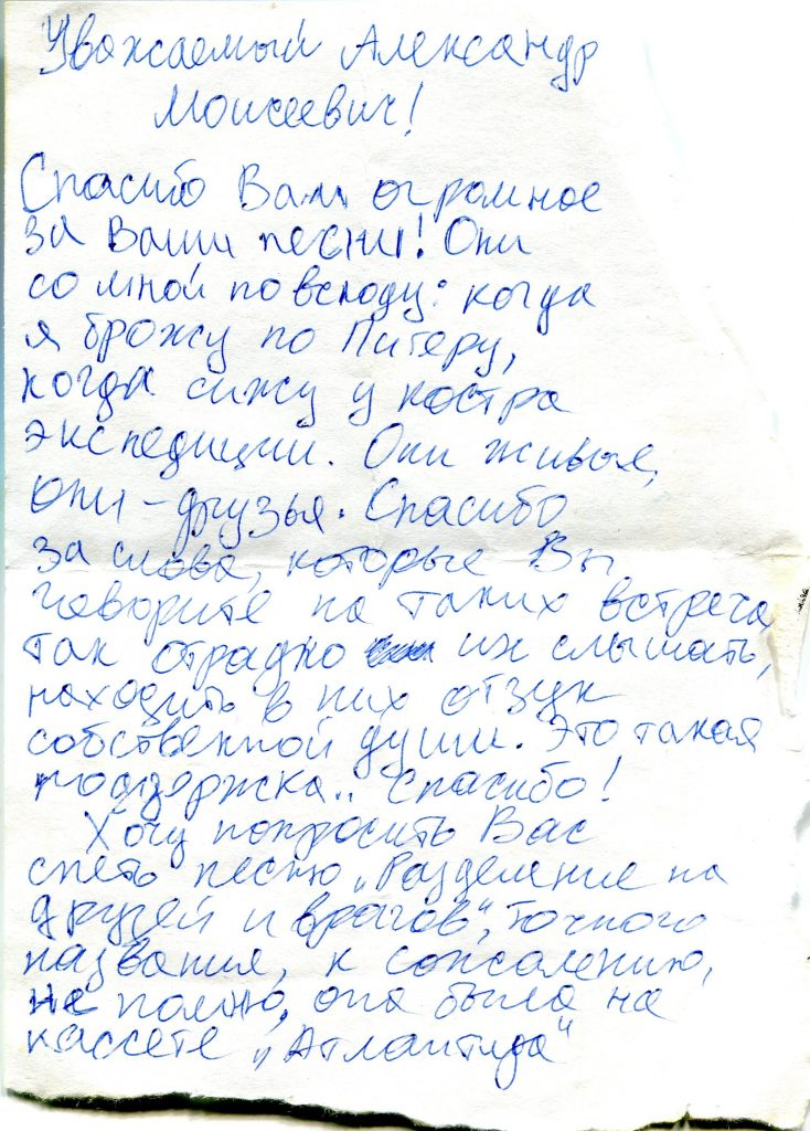 """Записки, полученные на концерте в """"Гнезде глухаря"""", Москва, март 2013 года"""
