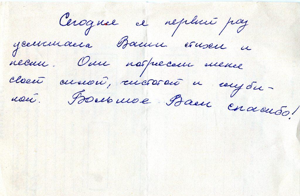 """Записки, полученные на концерте в """"Гнезде глухаря"""", Москва, 30.09.2015"""