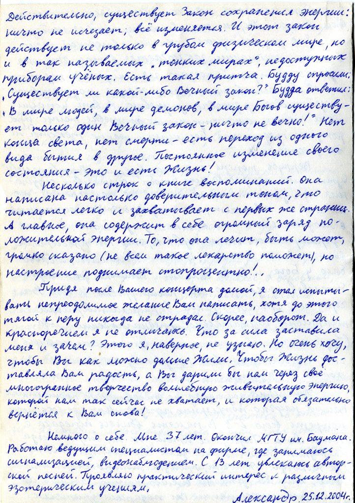 Записки, полученные на концерте в Политехническом музее, Москва, 17.03.2005