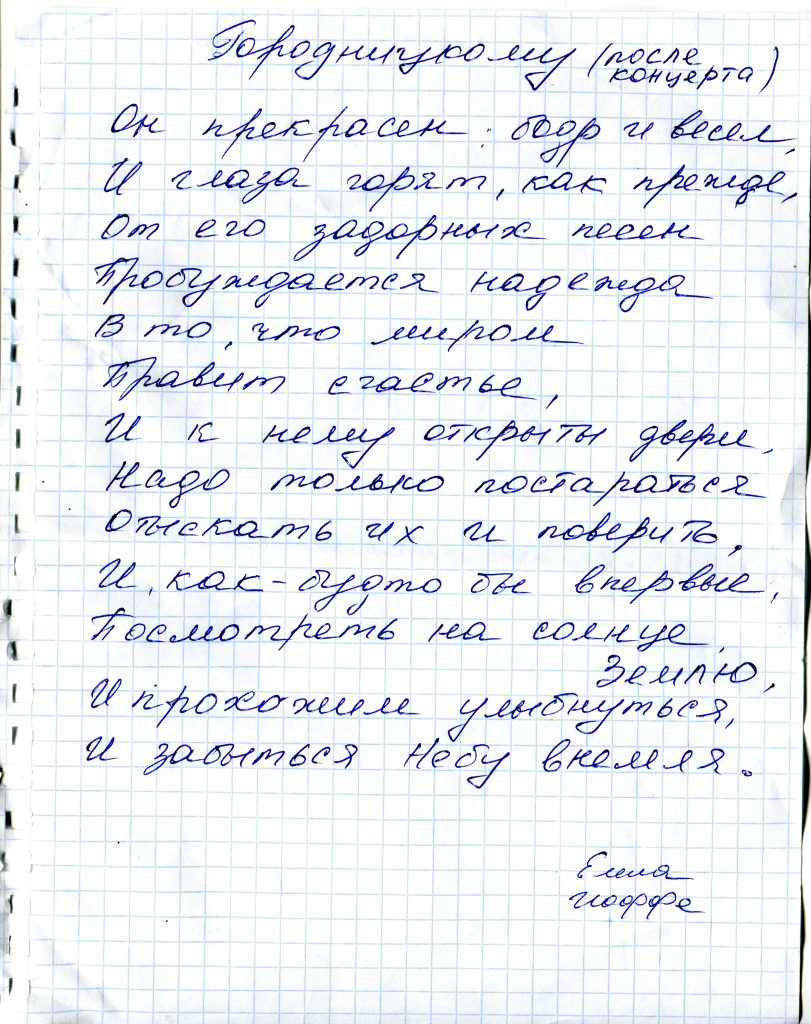 Записки, полученные на концерте в ЕСОДе, Санкт-Петербург, 24.04.2015