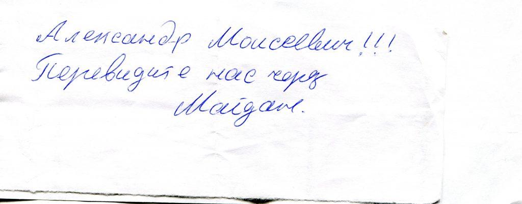 """Записки, полученные на концерте в """"Гнезде глухаря"""", Москва, 16.11.2014"""