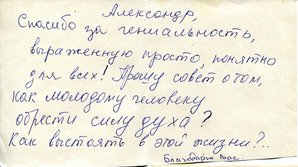 записки полученные в Концертном зале филармонии, Ярославль, 19.11.2009