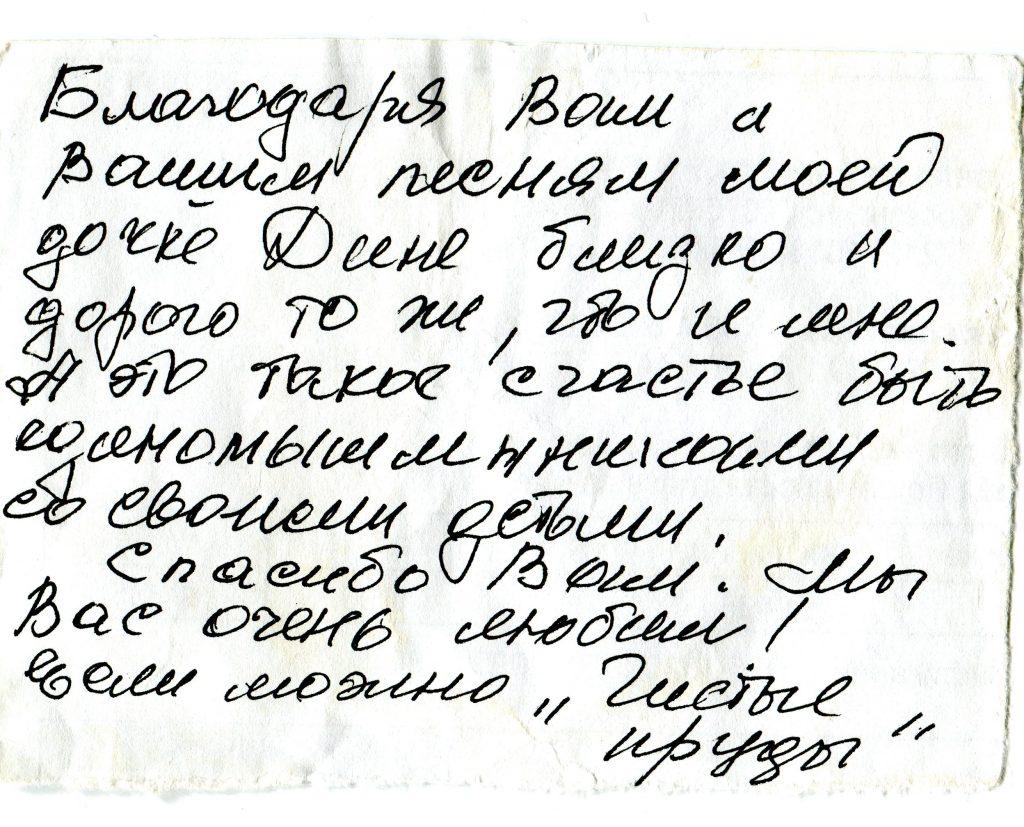 """Записки, полученные на концерте в театре """"Школа современной пьесы"""", 24.05.2007"""