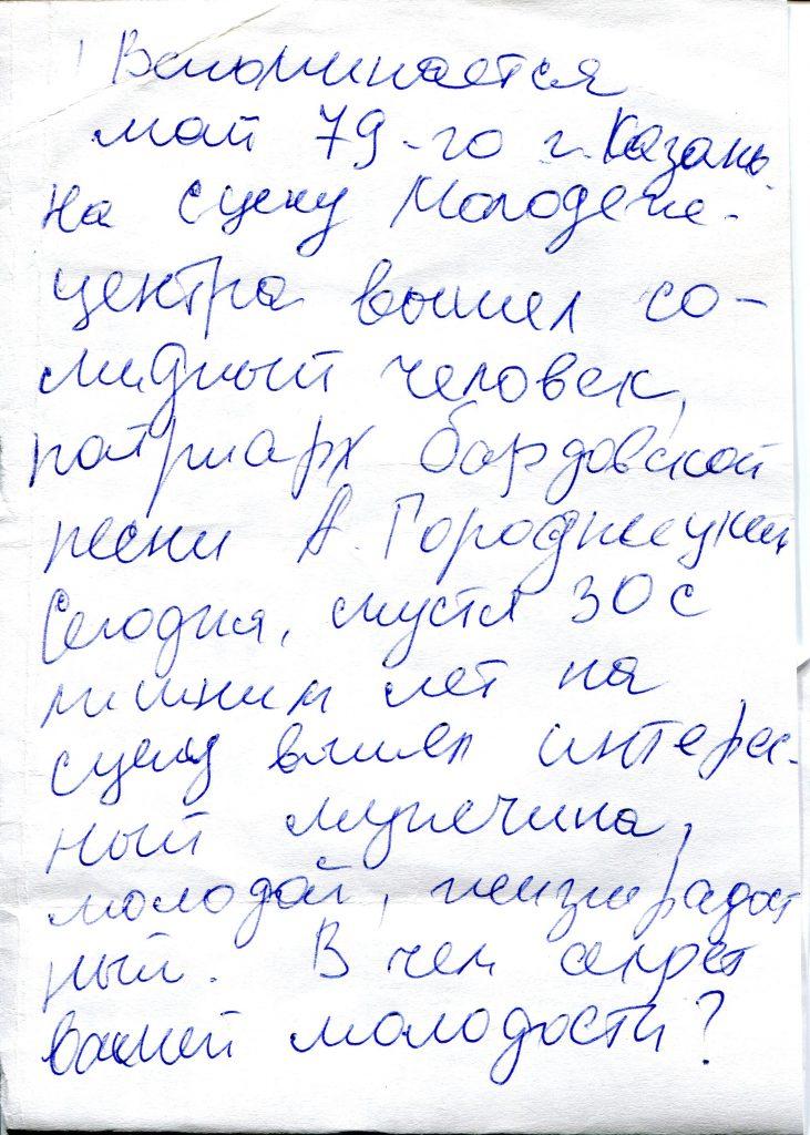 Записки, полученные на концерте в Новокузнецке в марте 2011 года