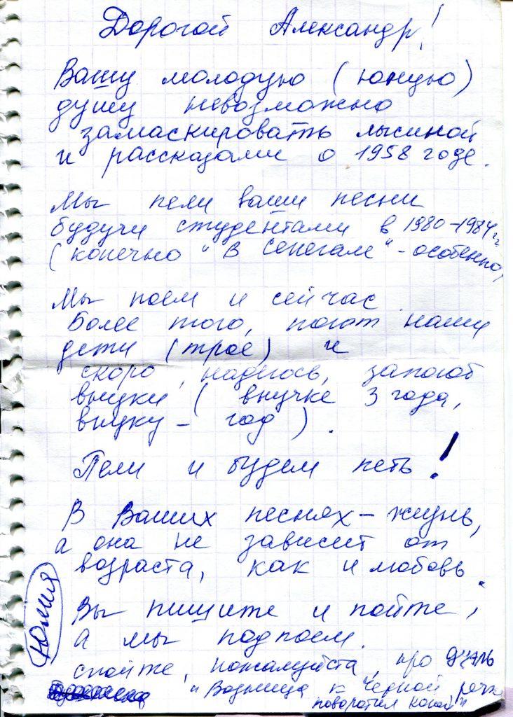 Записки, полученные на концерте в Саратове, 07.03.2010