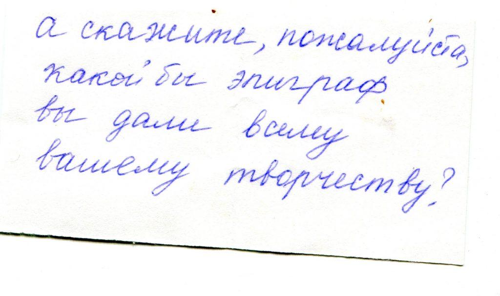 Записки, полученные на концерте в Твери 25.11.2000