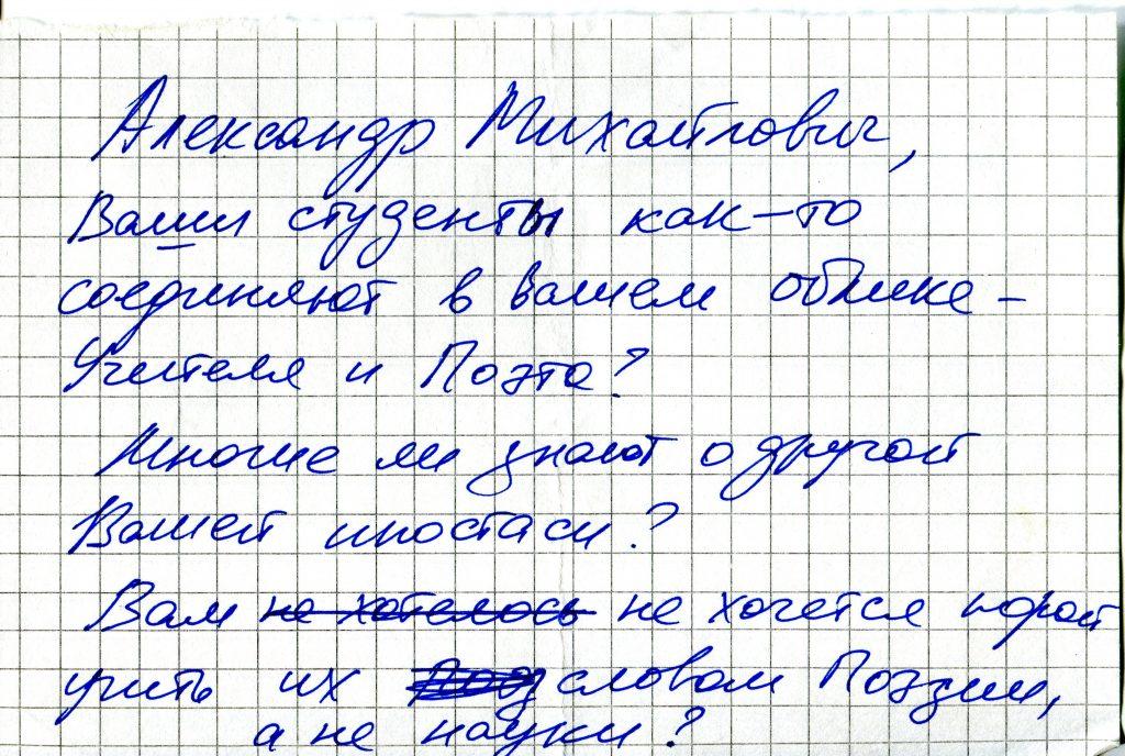 Записки, полученные на концерте в Уфе 09.01.1999