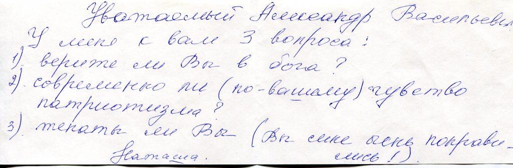 Записки, полученные на концерте в Кирове 28.01.2001