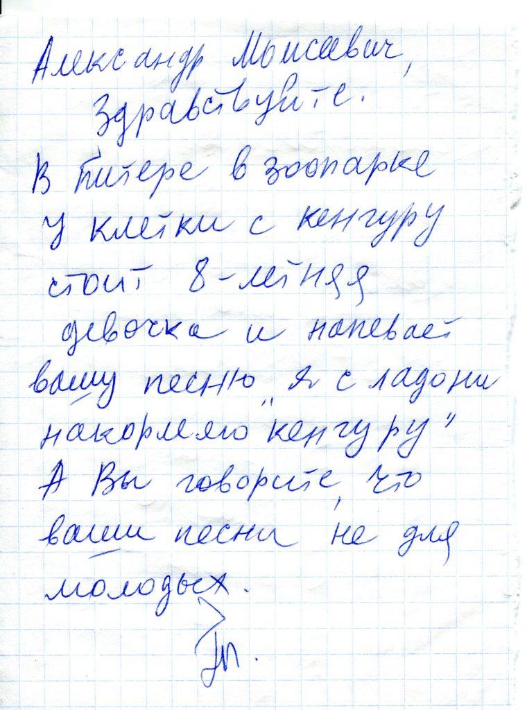 Записки, полученные на концерте в КЗФ, Санкт-Петербург 27.11.2011