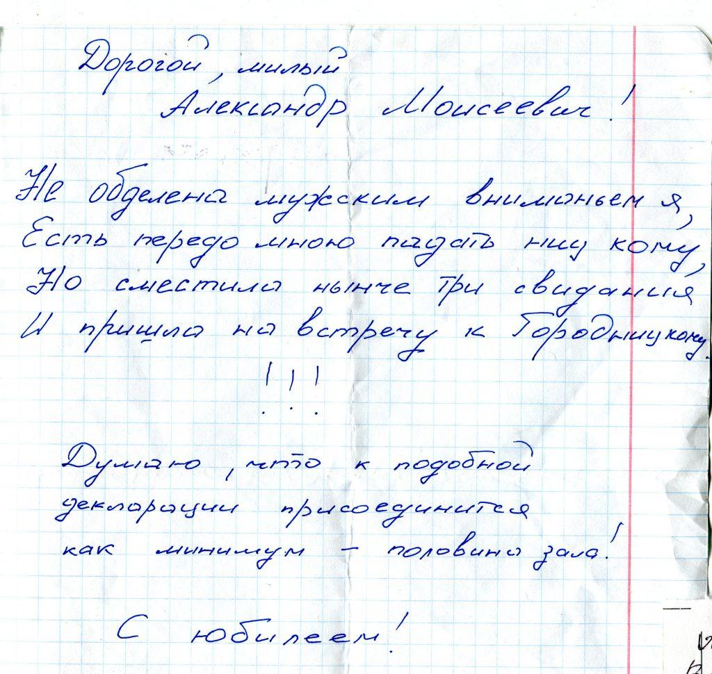 Записки, полученные на концерте в КЗФ, Санкт-Петербург 30.03.2008