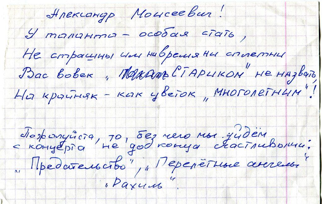 Записки, полученные на концерте в Театре Эстрады, Санкт-Петербург 19.10.2013
