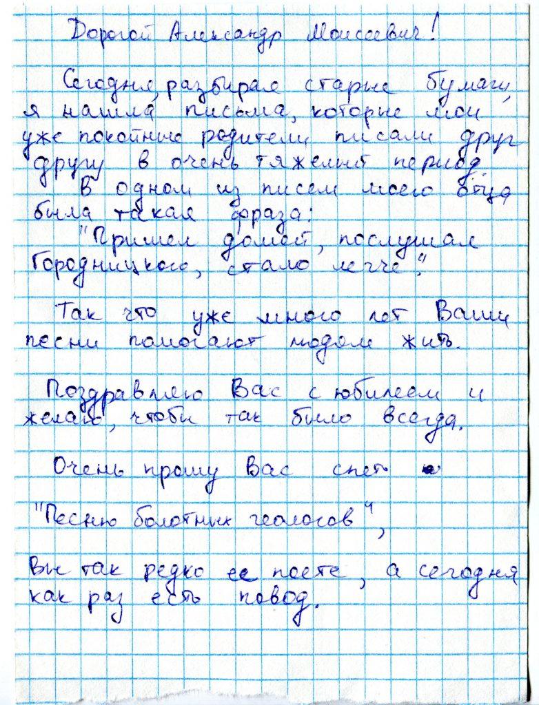 Записки, полученные на концерте в КЗФ, Санкт-Петербург 06.04.2003