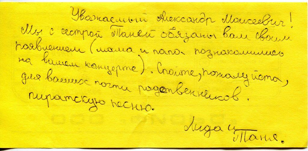Записки, полученные на концерте в КЗФ, Санкт-Петербург 29.05.2003