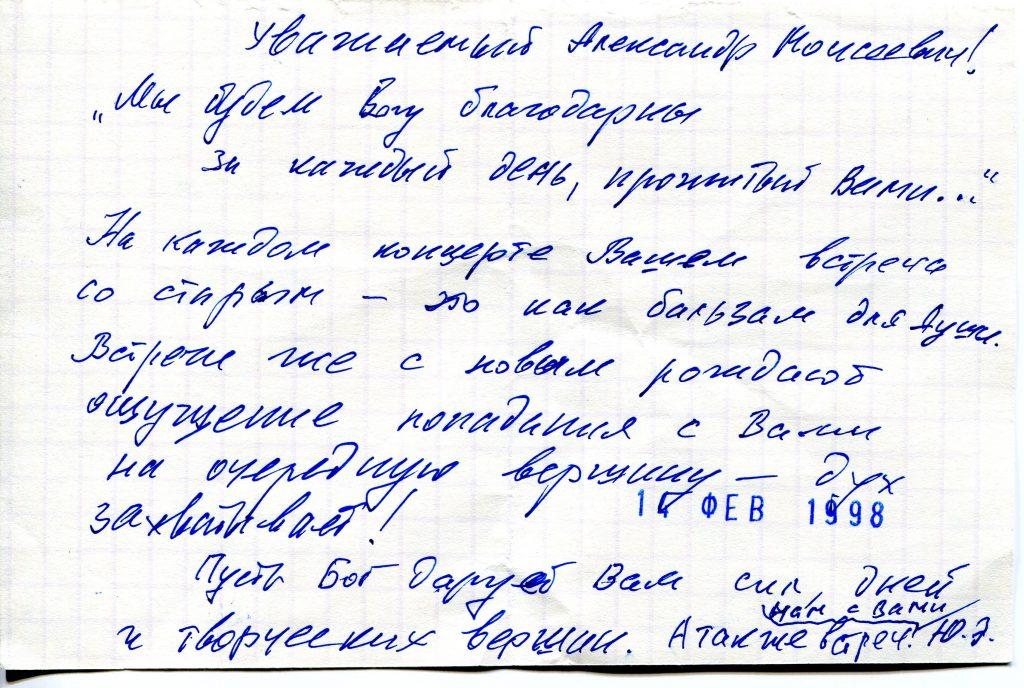 Записки, полученные на концерте в КЗФ, Санкт-Петербург 14.02.1998
