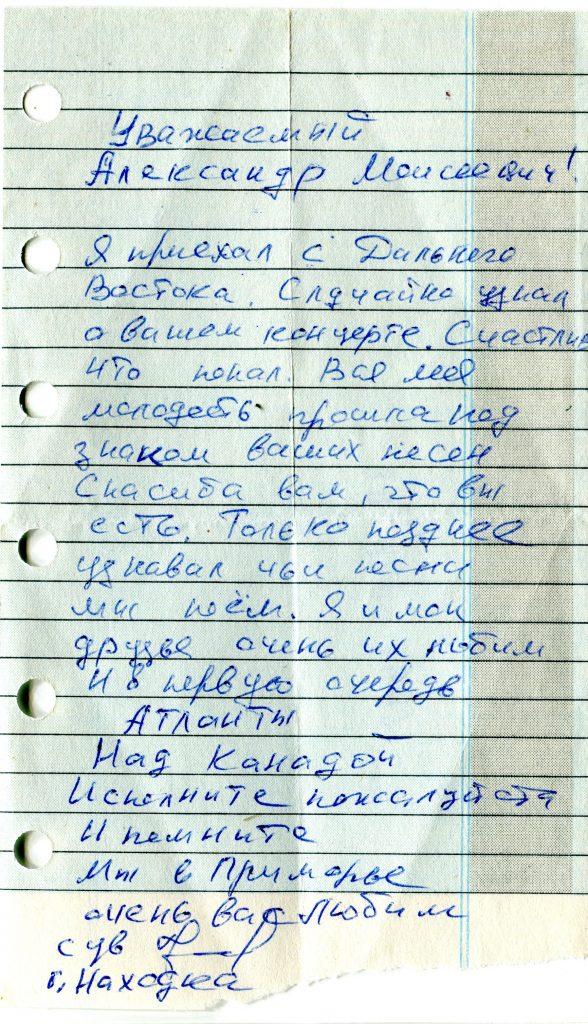 Записки, полученные на концерте в КЗФ, Санкт-Петербург 30.03.1997