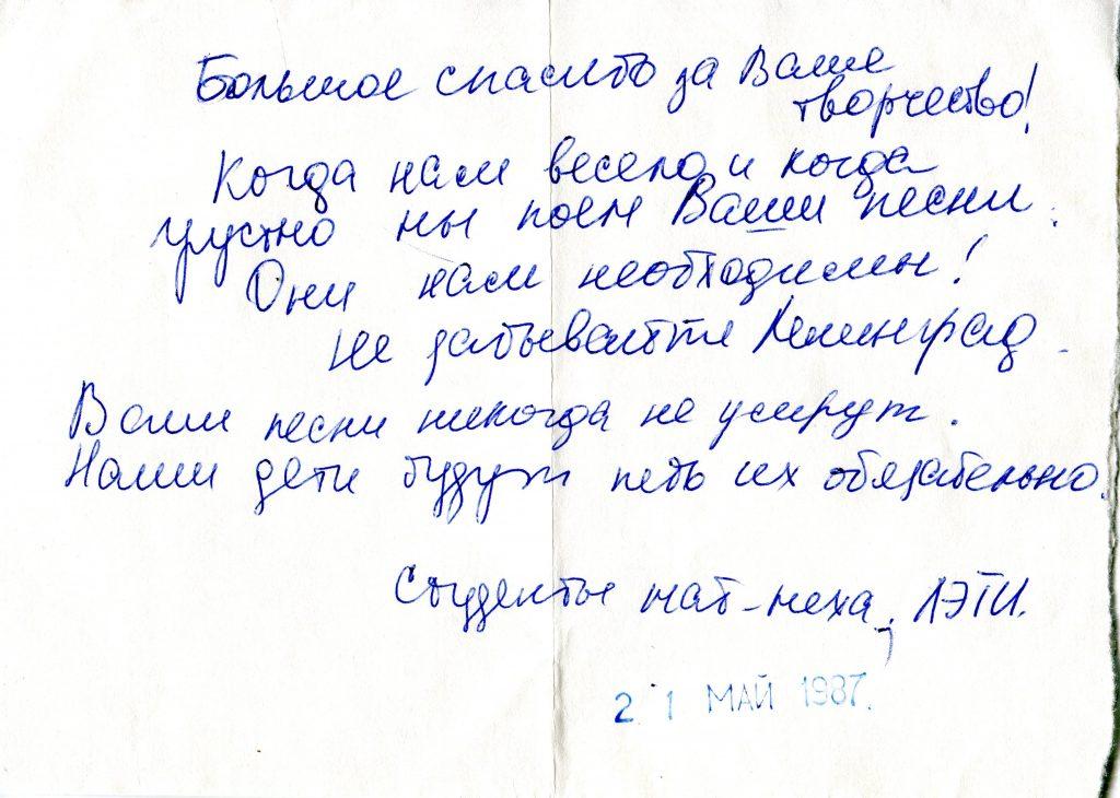 Записки, полученные на концерте в КЗФ Ленинград 21.05.1987