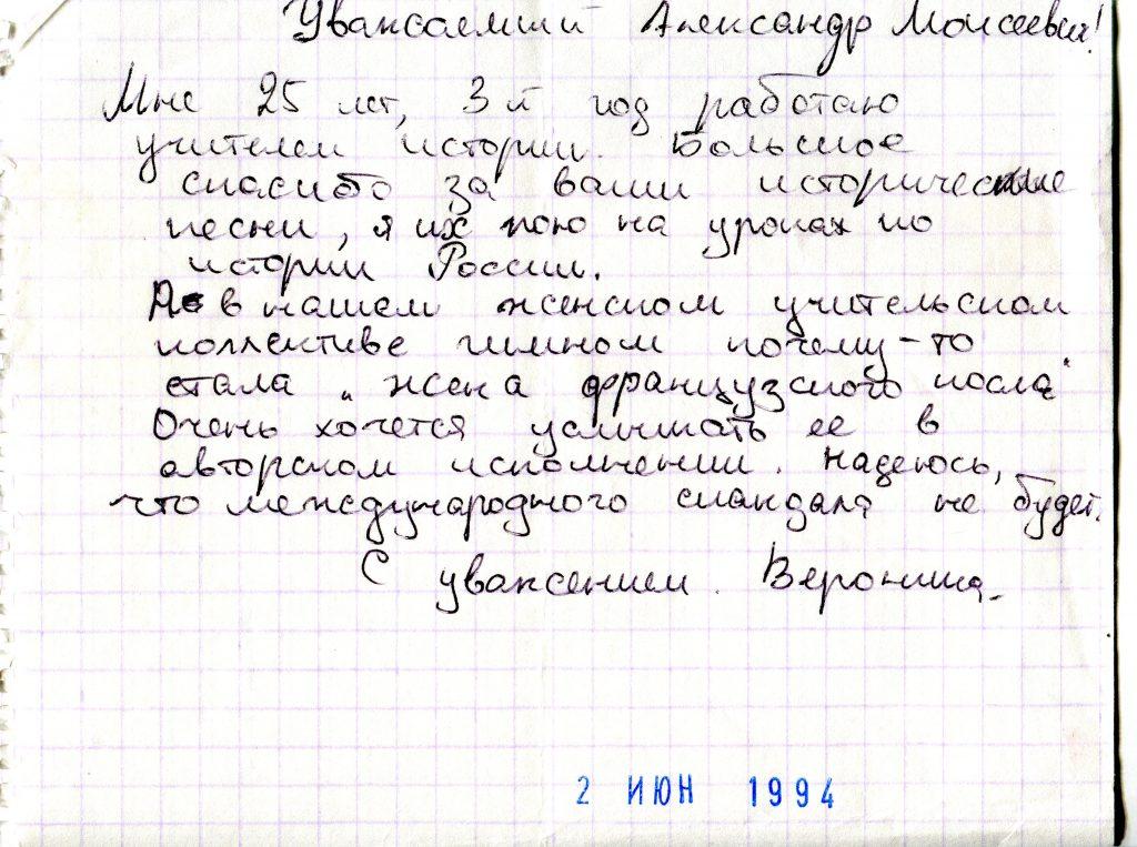 Записки, полученные на концерте в КЗФ, Санкт-Петербург 02.06.194