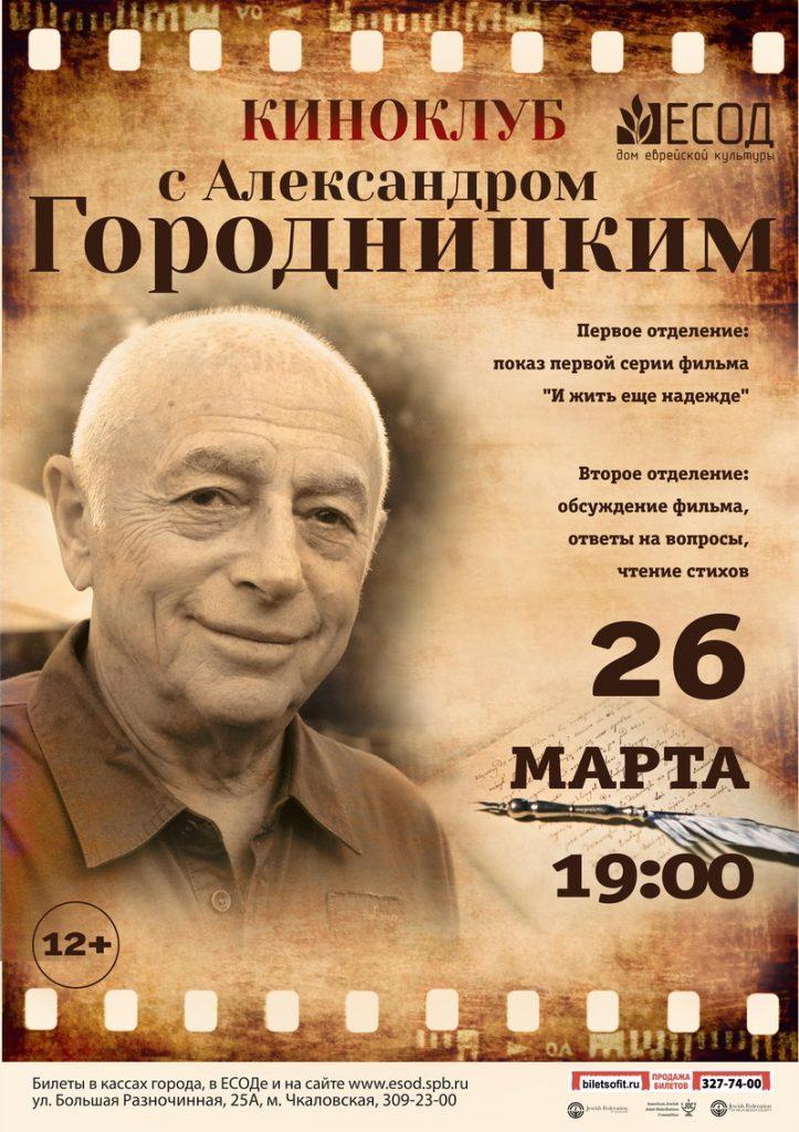 gorodnitskii_260316 ЕСОД