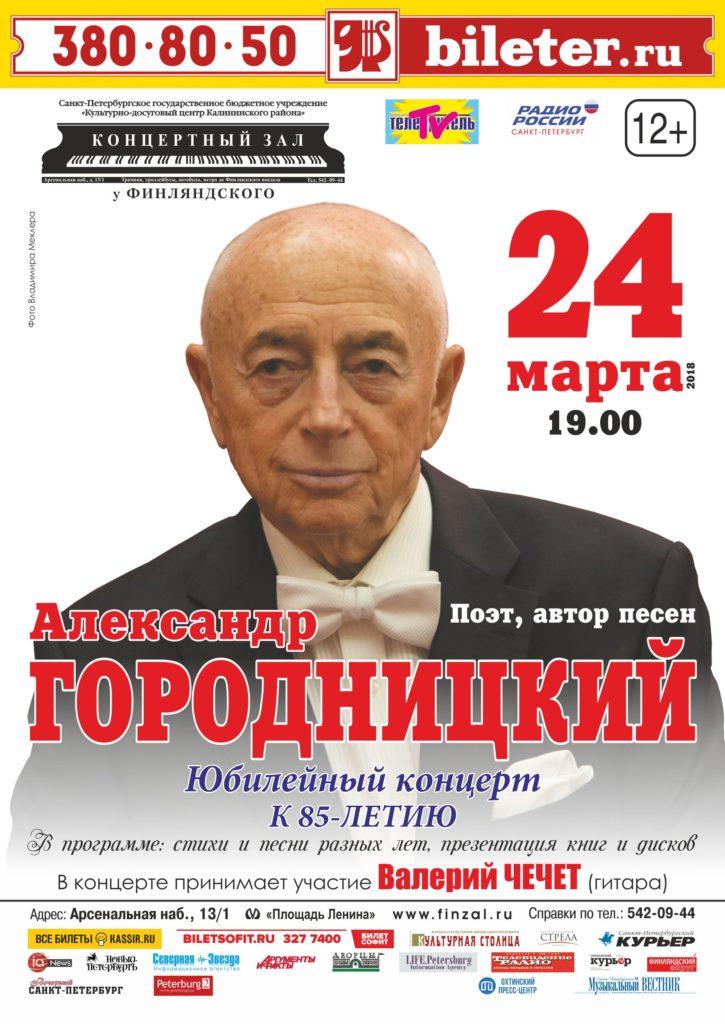 Gorodnitsky A1b