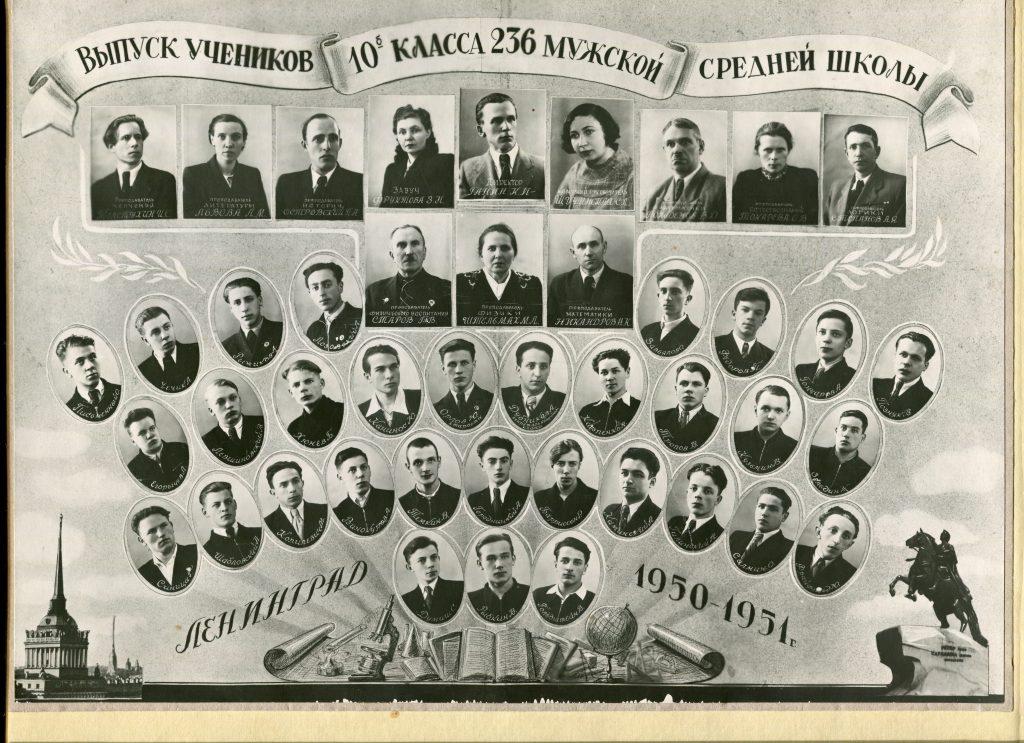 10-б класс 236 школы, 1951 год