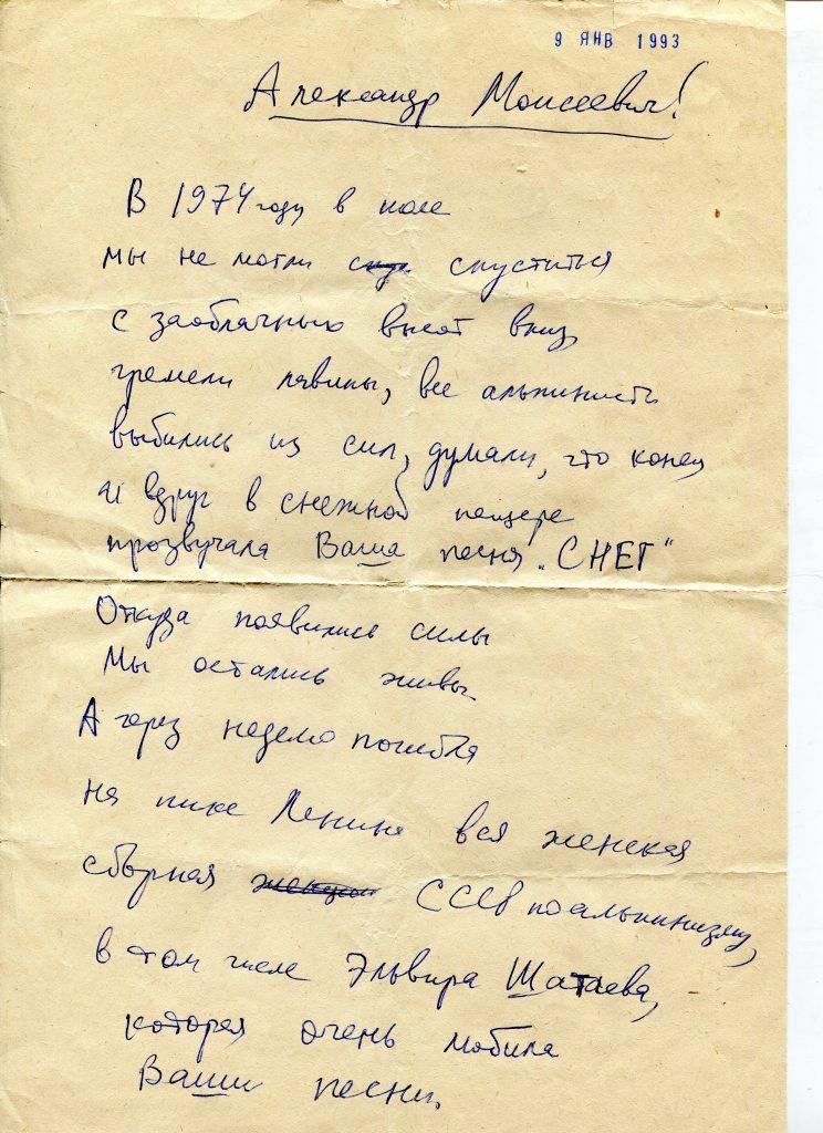 Записки, полученные на концерте в КЗФ, Санкт-Петербург 09.01.1993