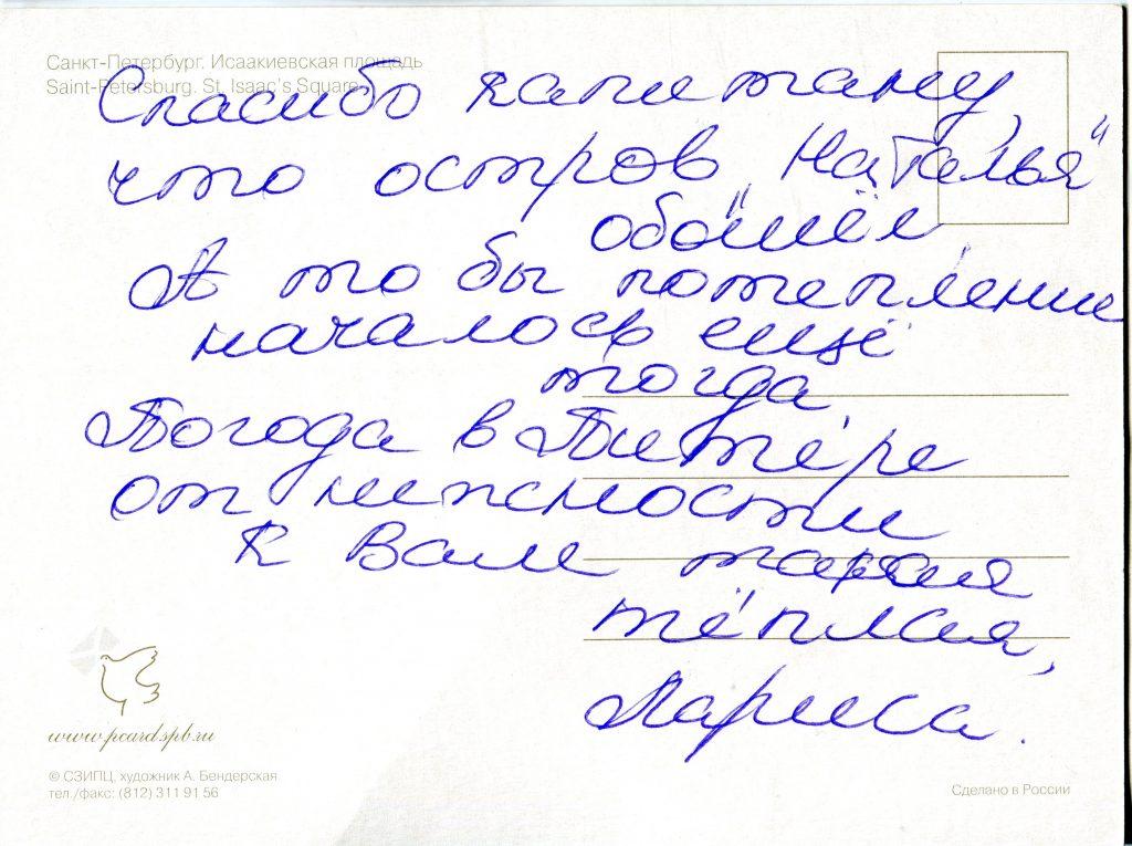 Записки, полученные на концерте в Театре Эстрады, Санкт-Петербург 29.02.2008
