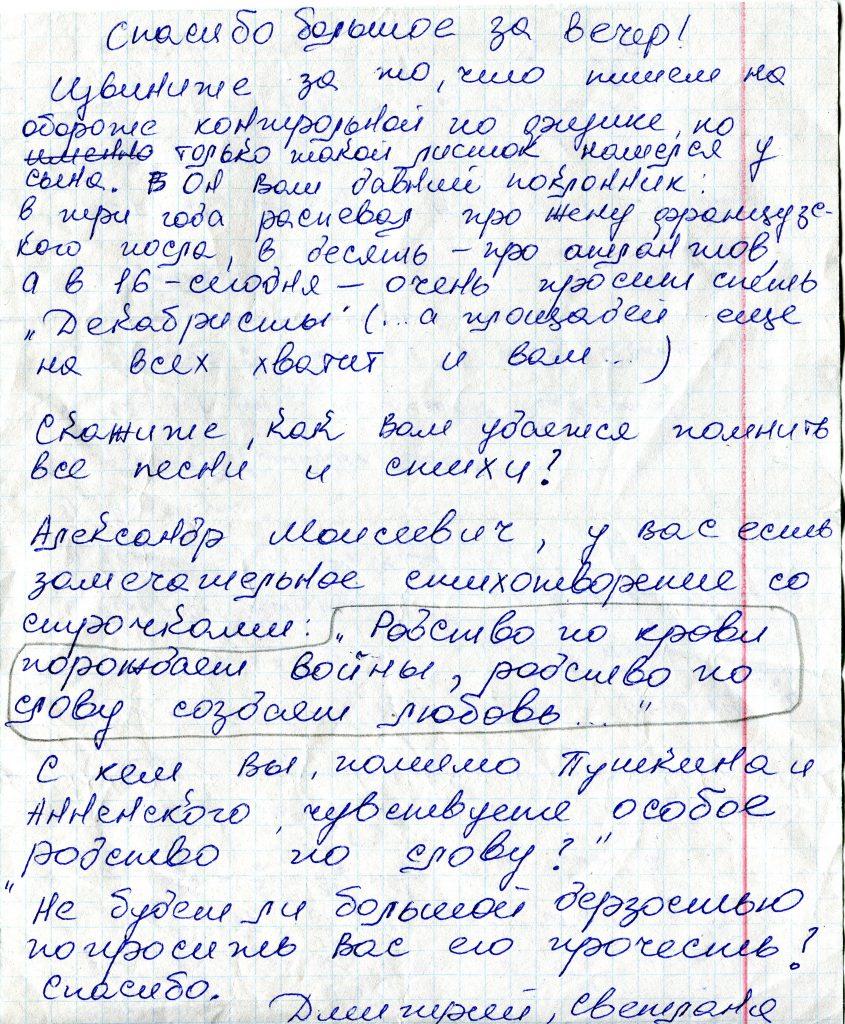 Записки, полученные на концерте в КЗФ, Санкт-Петербург 31.10.2007