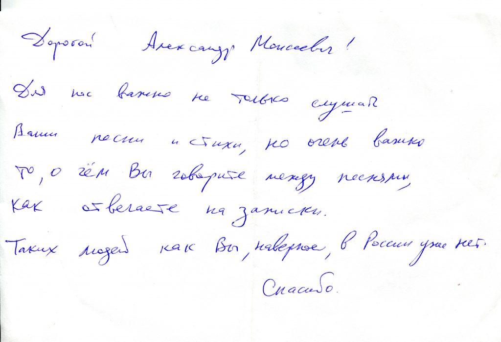 Записки, полученные на концерте в КЗФ, Санкт-Петербург 04.06.2009