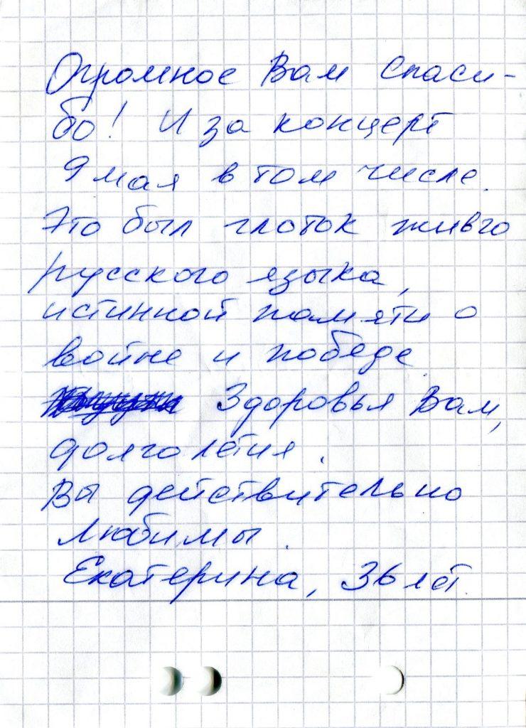 Записки, полученные на концерте в КЗФ, Санкт-Петербург 17.05.2007