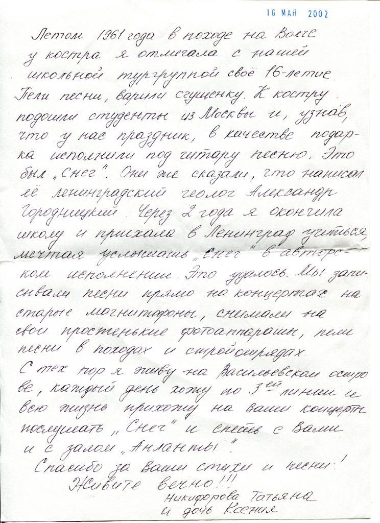 Записки, полученные на концерте в КЗФ, Санкт-Петербург 16.05.2002
