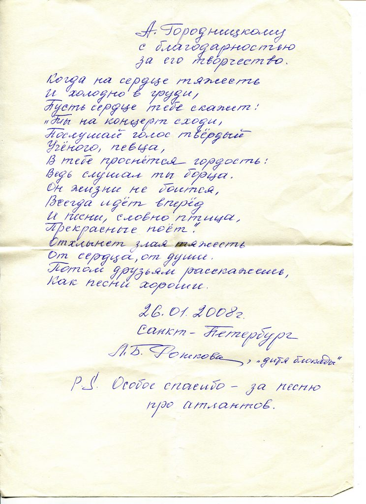 Записки, полученные на концерте в Театре Эстрады, Санкт-Петербург 26.01.2008