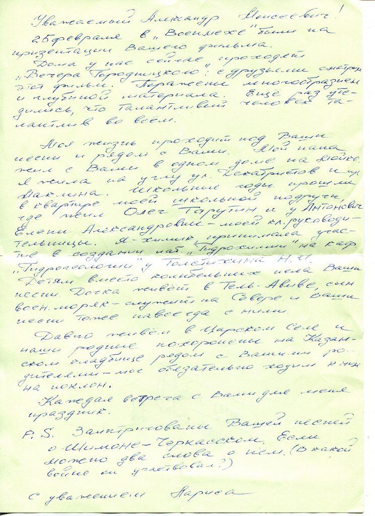 """Записки, полученные на концерте в ДК """"Молодоженый"""", Царское Село, 27.03.2011"""