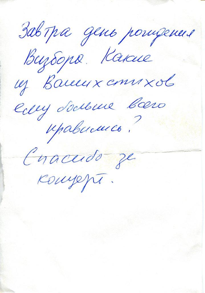 """Записки, полученные на концерте в """"Гнезде глухаря"""", Москва, 19.06.2007"""