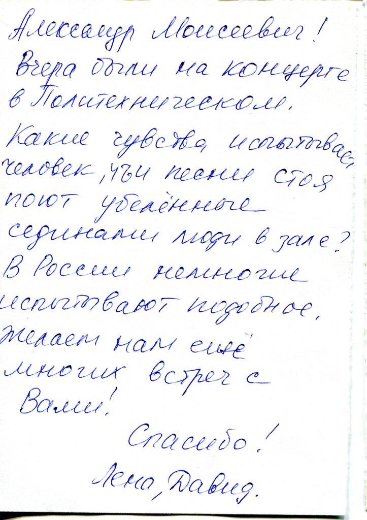 """Записки, полученные на концерте в """"Гнезде глухаря"""", Москва, 23.03.2008"""