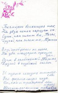 Записки, полученные на концерте в КЗФ, Санкт-Петербург 11.04.1993